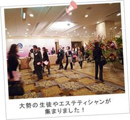 日本エステティック協会は今年で35周年!