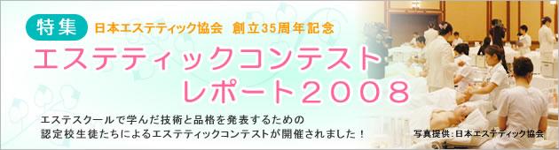 日本エステティック協会35周年記念 エステティックコンテストレポート
