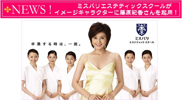 ミスパリエステティックスクールがイメージキャラクターに藤原紀香さんを起用!