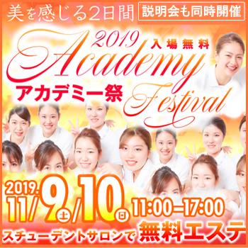 ≪11月9日・10日≫スリムビューティハウスアカデミー祭開催!