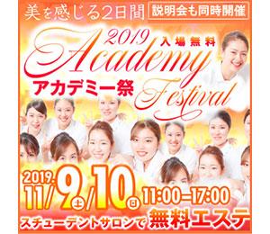 【11月8日・9日】エステ無料体験あり!スリムビューティハウスアカデミー祭!