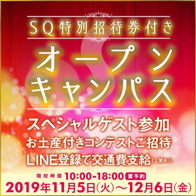 【スペシャルゲスト出演】コンテスト招待付きオープンキャンパス開催!