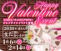 スリムビューティハウスアカデミー【交通費補助あり】バレンタインオープンキャンパス開催