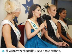 グランプリ受賞は日本で初!ミスインターナショナルとは?