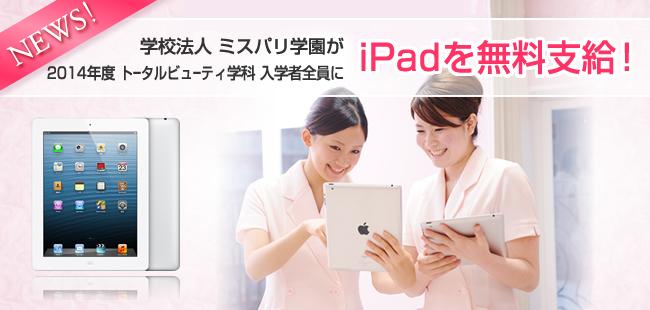 ミスパリ学園が2014年度トータルビューティ学科入学者全員にiPadを無料支給!